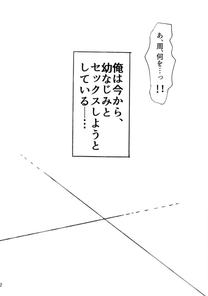 俺の子宮にキスしてよ(1)