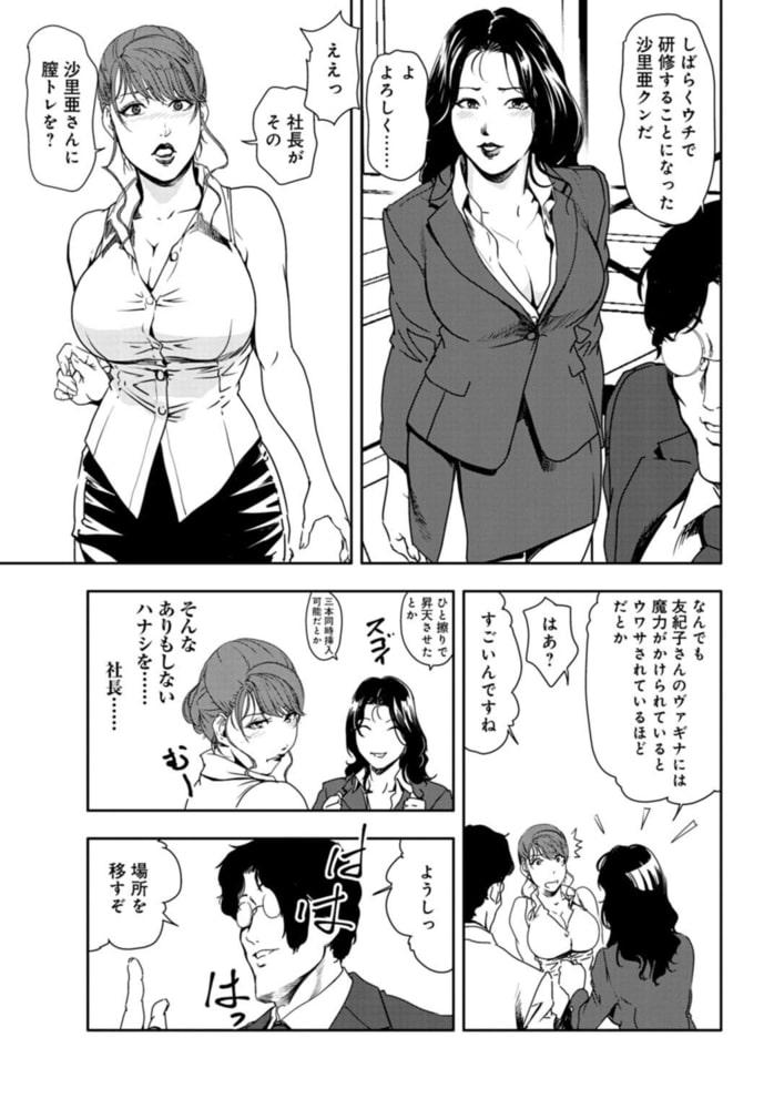 肉秘書・友紀子【増量版】9巻