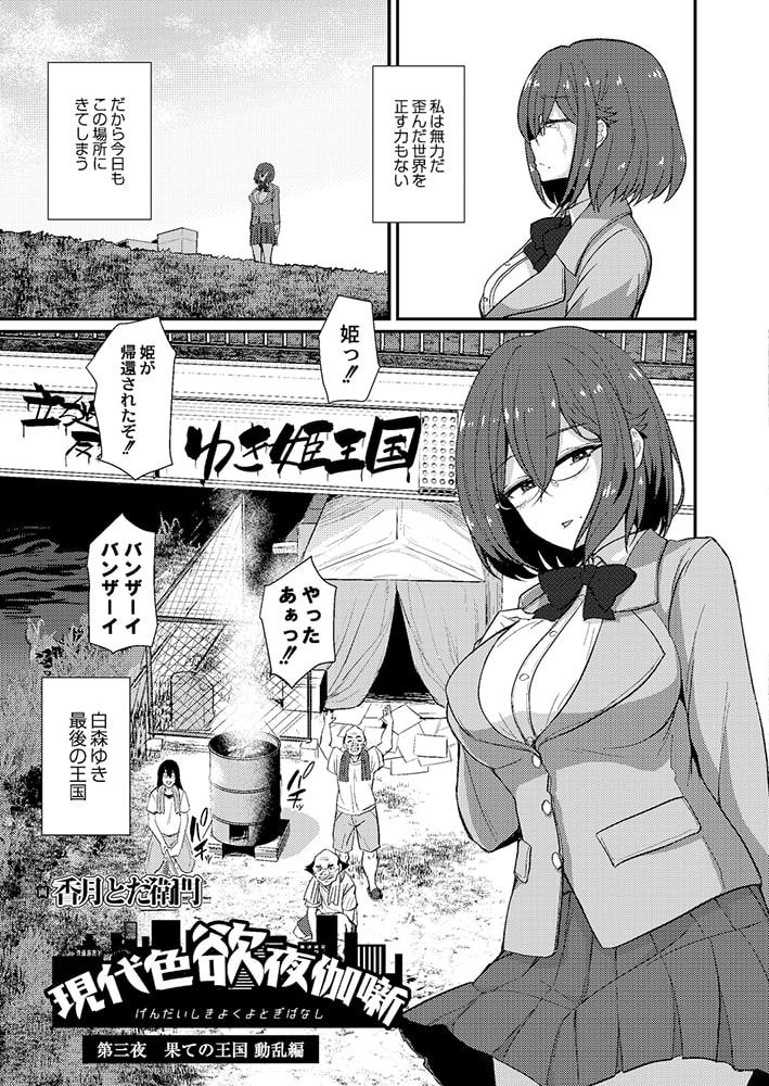 COMIC Reboot(コミックリブート) VOL.19