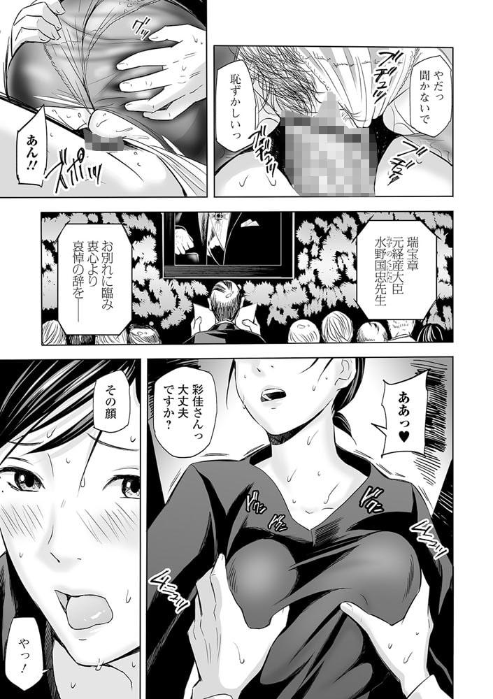 Webコミックトウテツ Vol.58