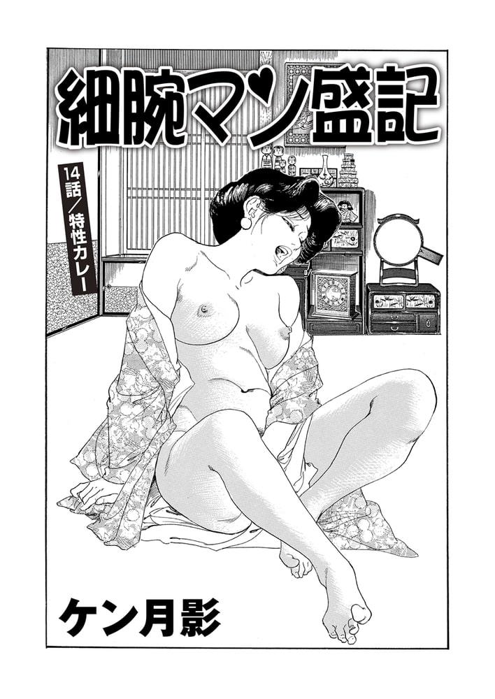 月刊ヒトヅマ○コLovers vol.10