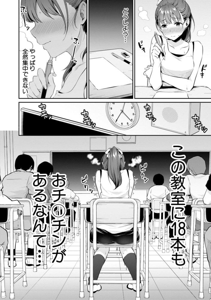 思春期のお勉強【DLsite限定版】