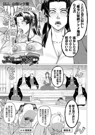 エロ町奉行アクメ裁き(山田シグ魔)のサンプル画像