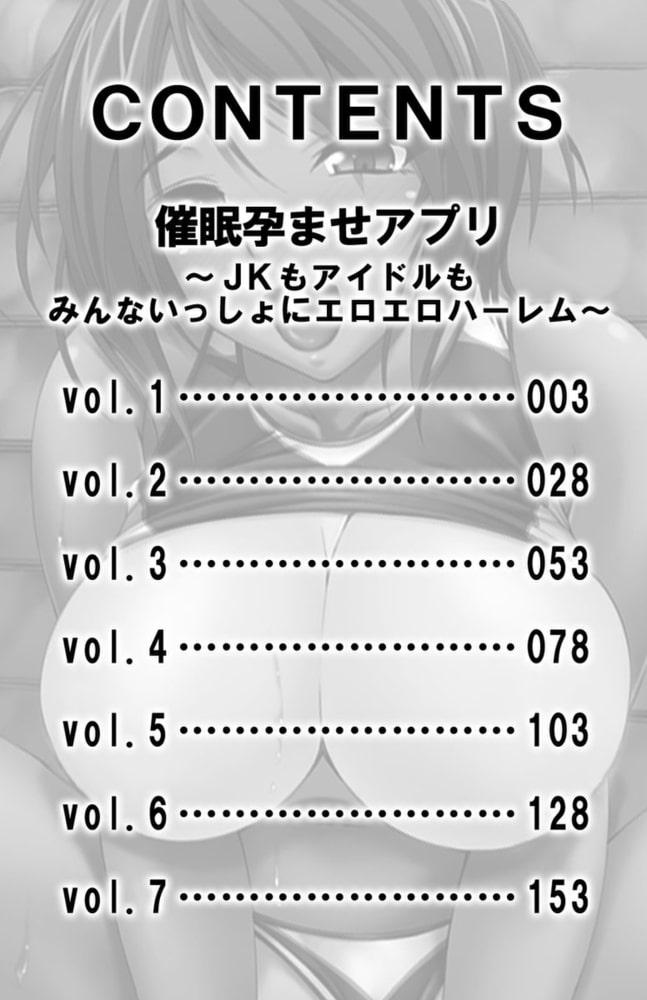 催眠孕ませアプリ~JKもアイドルもみんないっしょにエロエロハーレム~【合本版】1巻