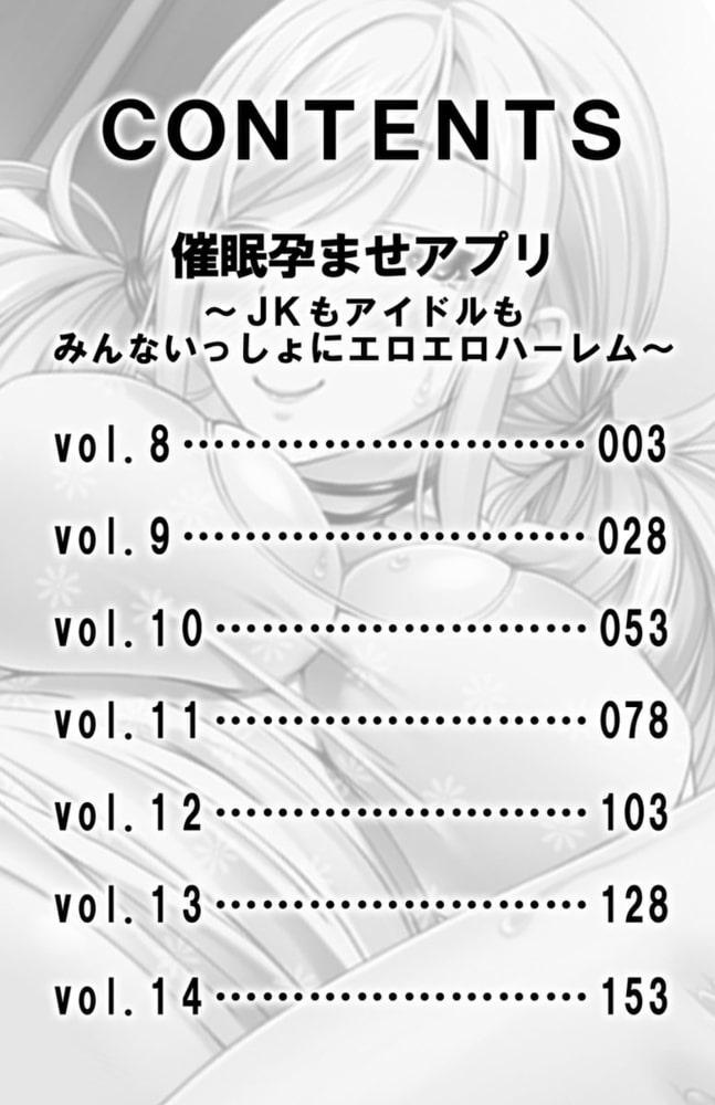 催眠孕ませアプリ~JKもアイドルもみんないっしょにエロエロハーレム~【合本版】2巻