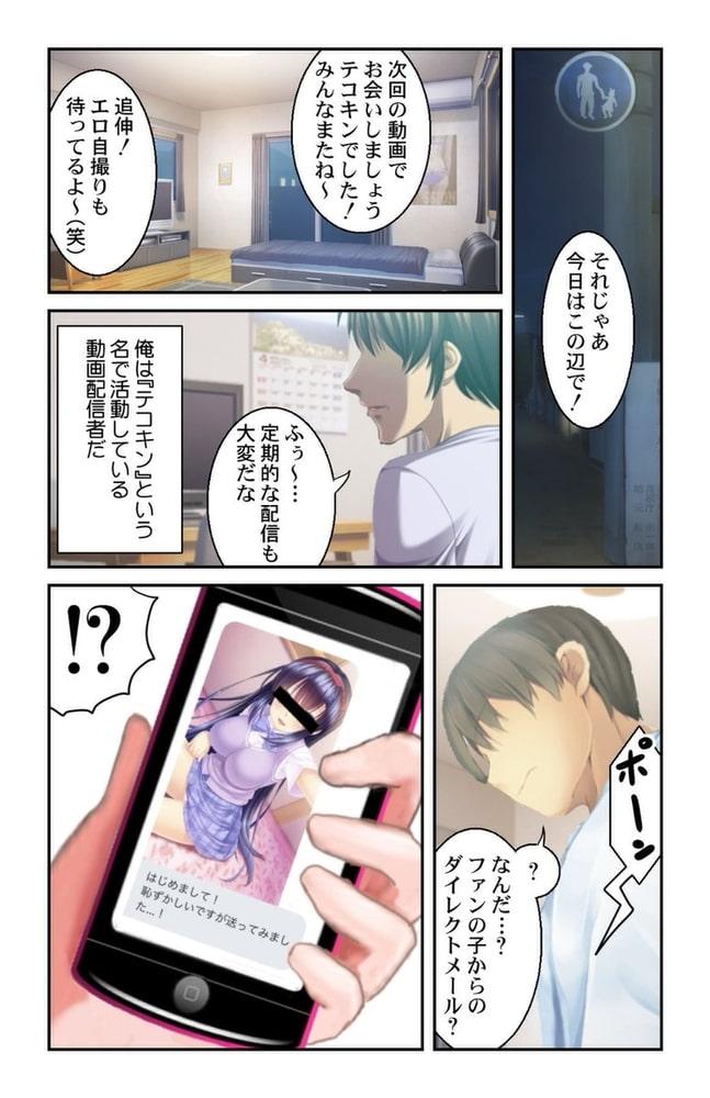 ガチ恋JKとオフパコ生配信!!【合本版】