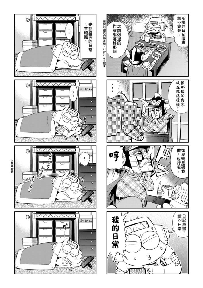 安部盛岡的…(情色漫畫家生活日誌)