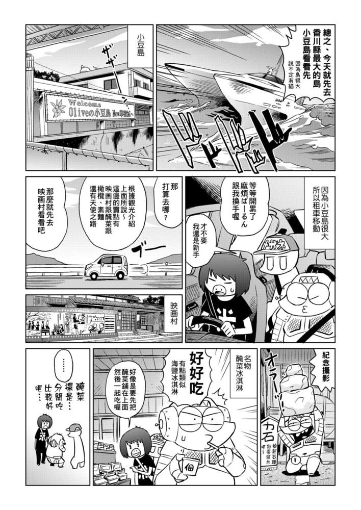 安部盛岡的…(情色漫畫家生活日誌)Ex 1