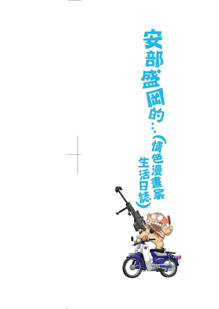 安部盛岡的…(情色漫畫家生活日誌)Ex 2