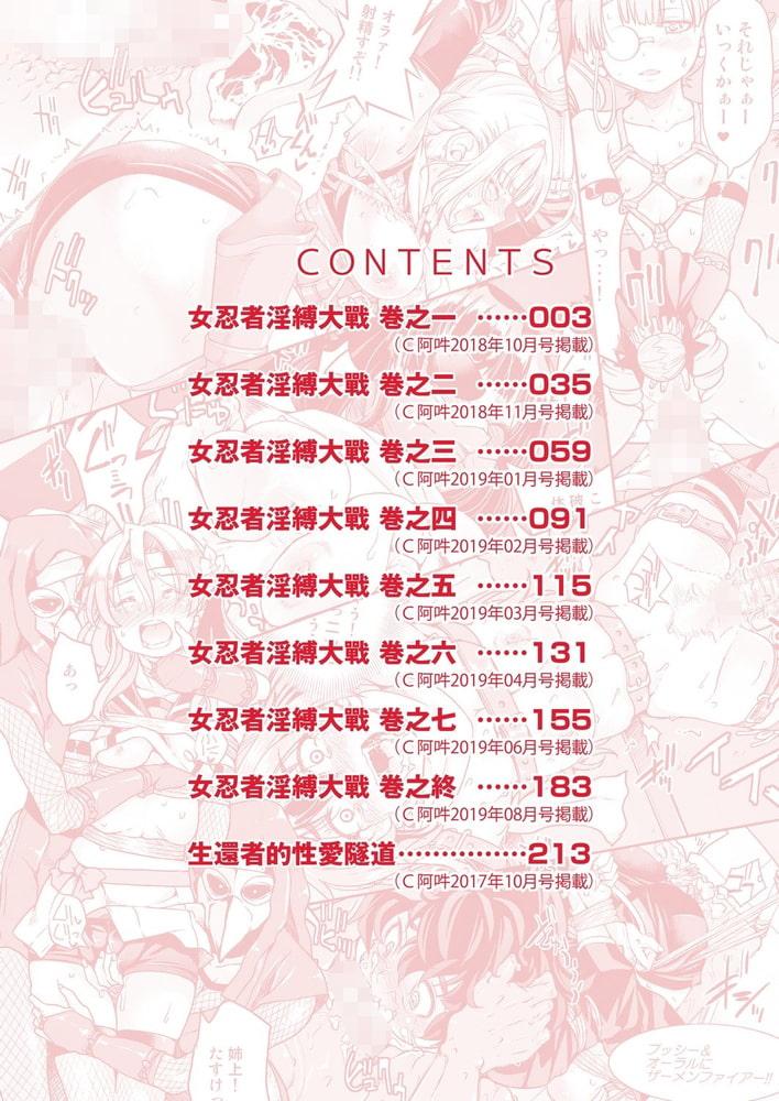 女忍者淫縛大戰のサンプル画像6