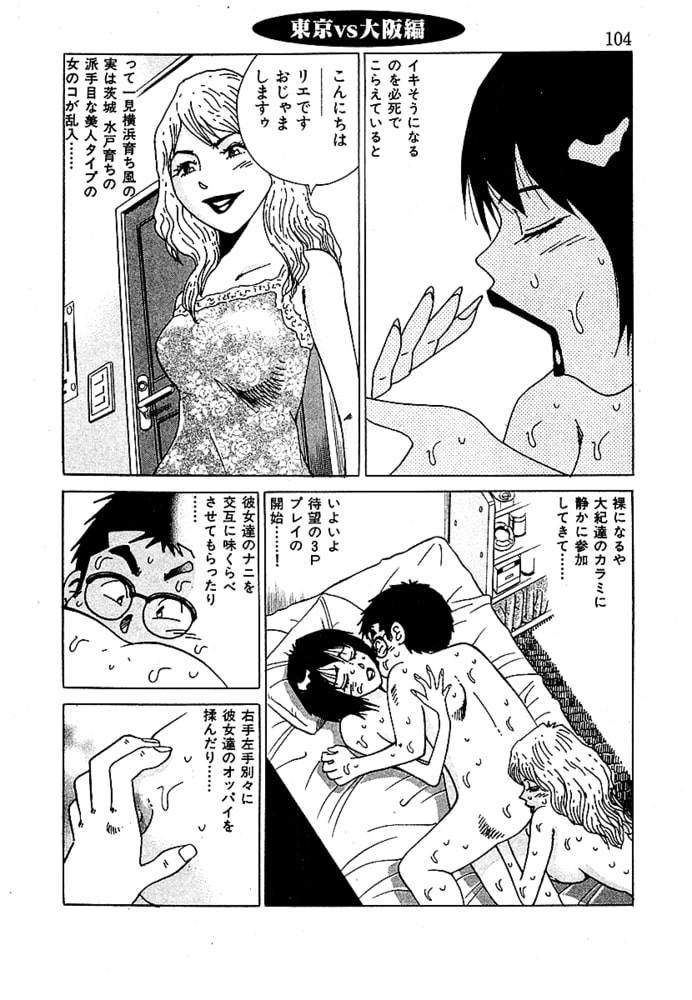 本当にあったHな話 浴衣美人と秘密のデート編 分冊版3