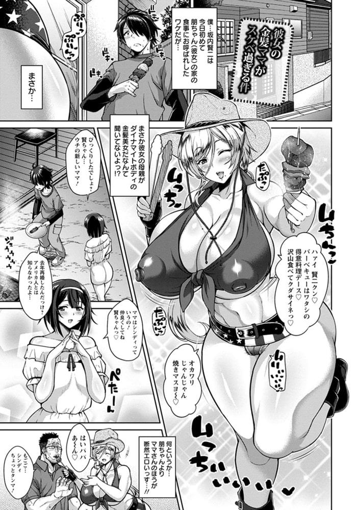 エンジェルクラブMEGA Vol.64
