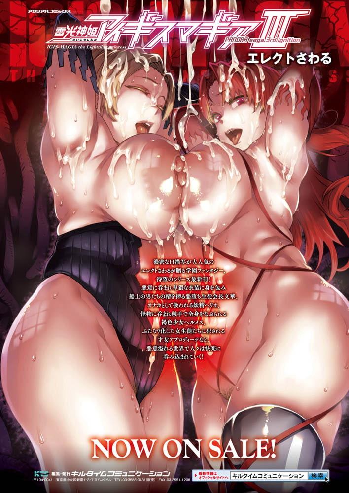 コミックアンリアル Vol.88