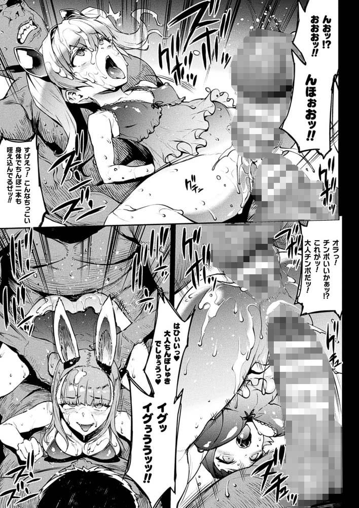 雷光神姫アイギスマギア―PANDRA saga 3rd ignition― 第二十六節【単話】のサンプル画像