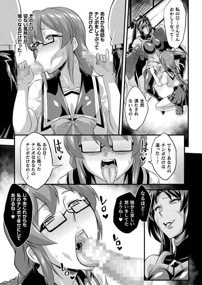 フェラ怪人 前編【単話】のサンプル画像1