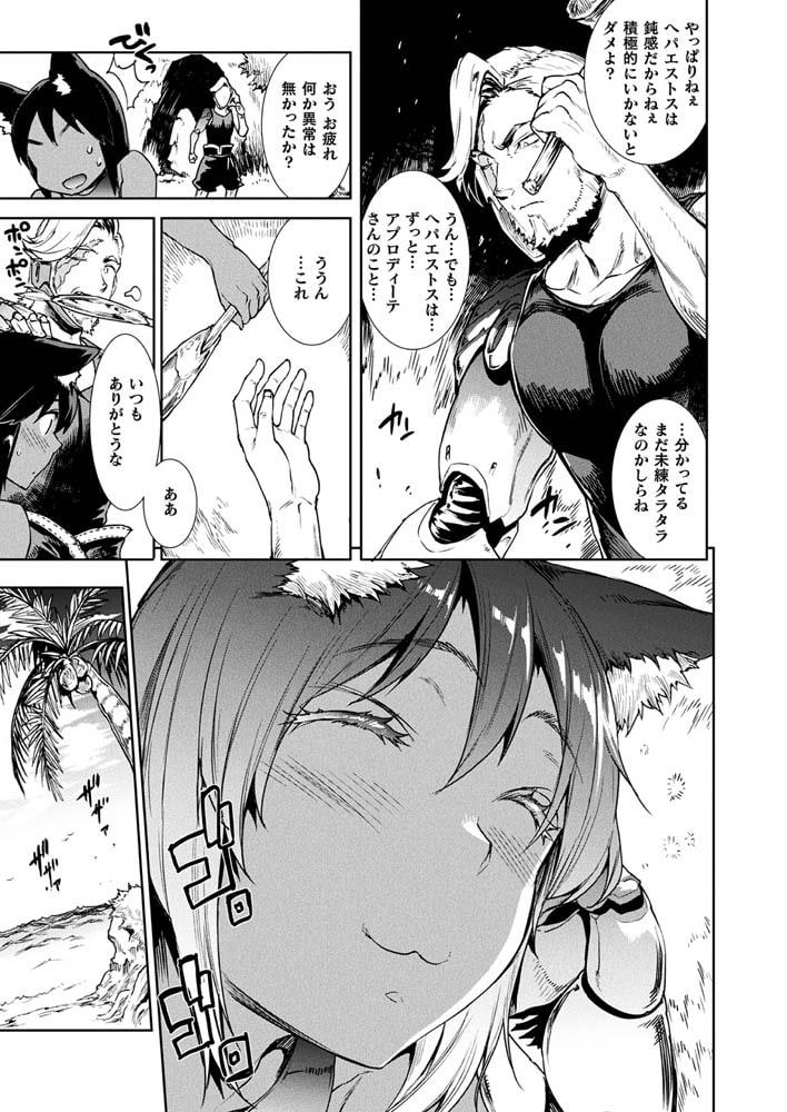 雷光神姫アイギスマギア―PANDRA saga 3rd ignition―III【電子書籍限定版】のサンプル画像