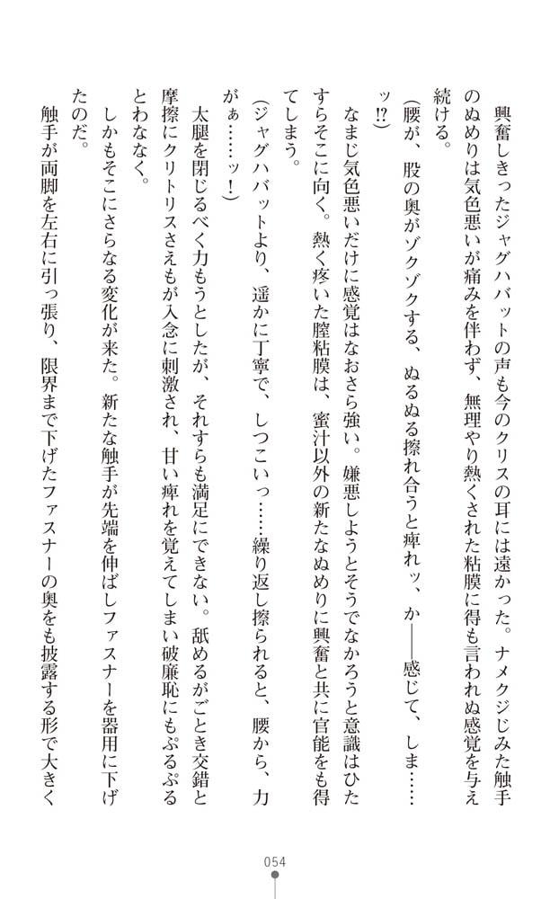 特務騎士クリス ~エリート軍人異種交配録~