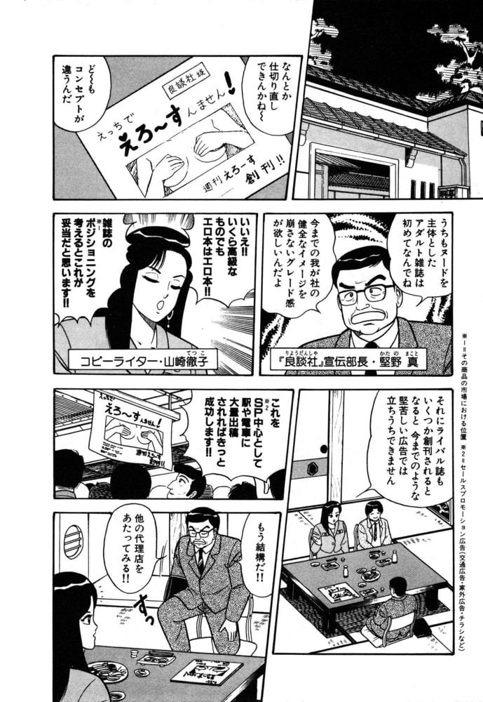ヨイショ!!で花道 1