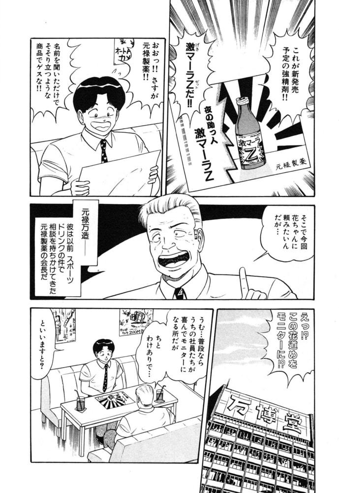 ヨイショ!!で花道 2
