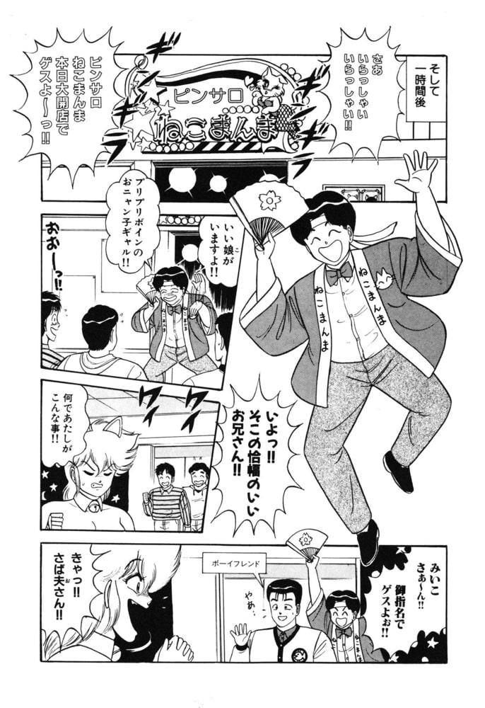 ヨイショ!!で花道 3
