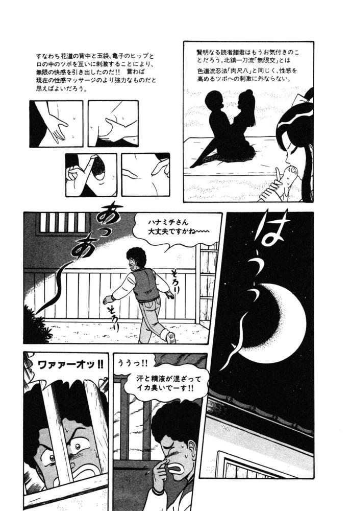 ヨイショ!!で花道 4