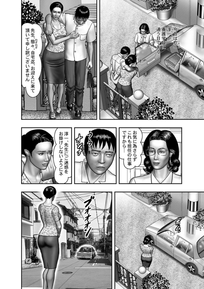 母の秘蜜 69話のサンプル画像4
