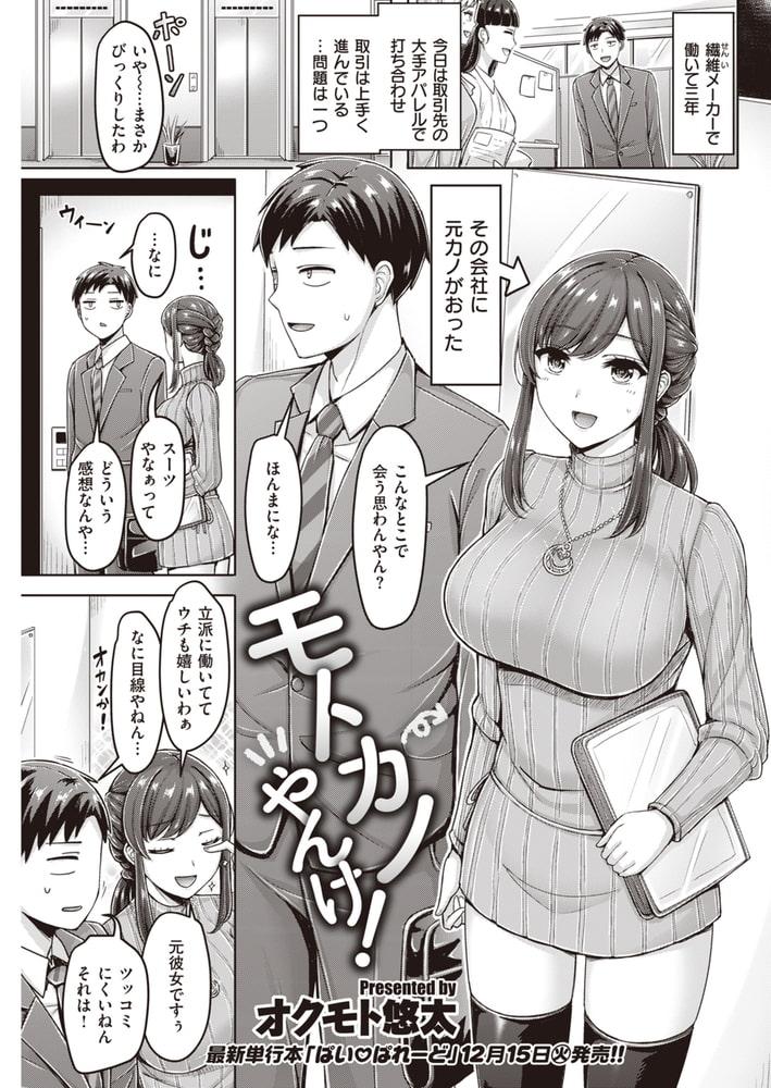 COMIC快楽天 2021年01月号