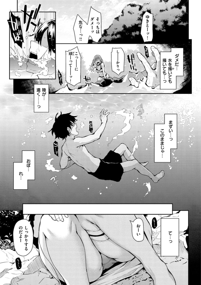 アザトメイキング【デジタルエディション】