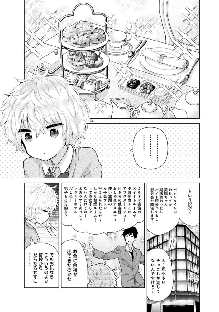 アナンガ・ランガ Vol.66【フルエディション】 (KATTS) DLsite提供:成年コミック – 雑誌・アンソロ