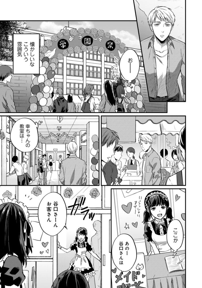 アナンガ・ランガ Vol.66【フルエディション】