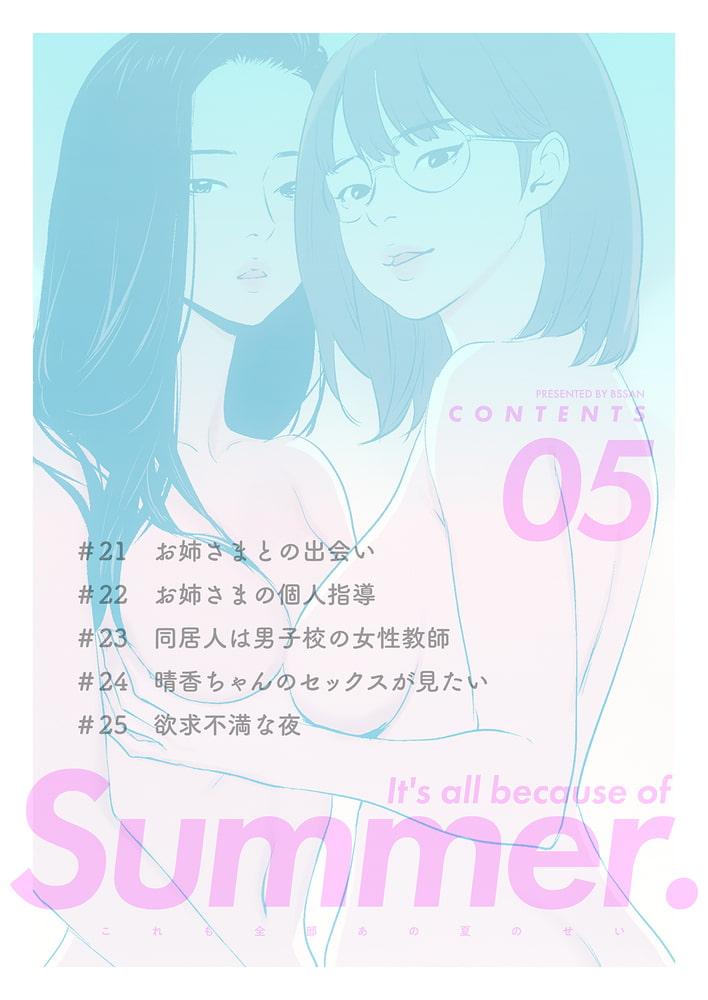 これも全部あの夏のせい(フルカラー)【特装版】 5