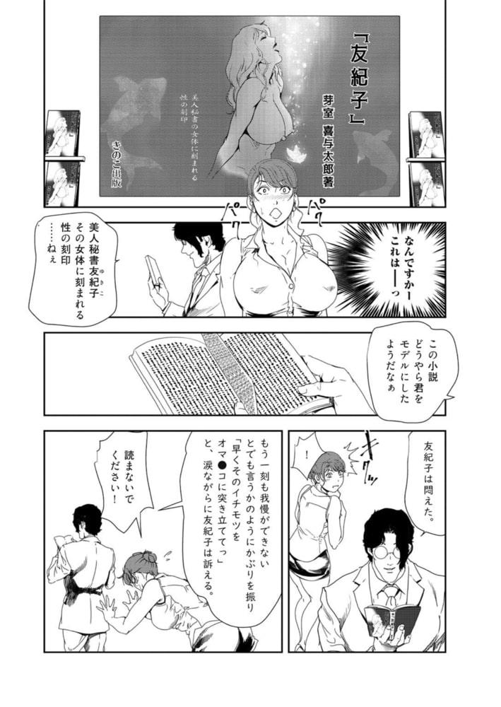 肉秘書・友紀子 35巻