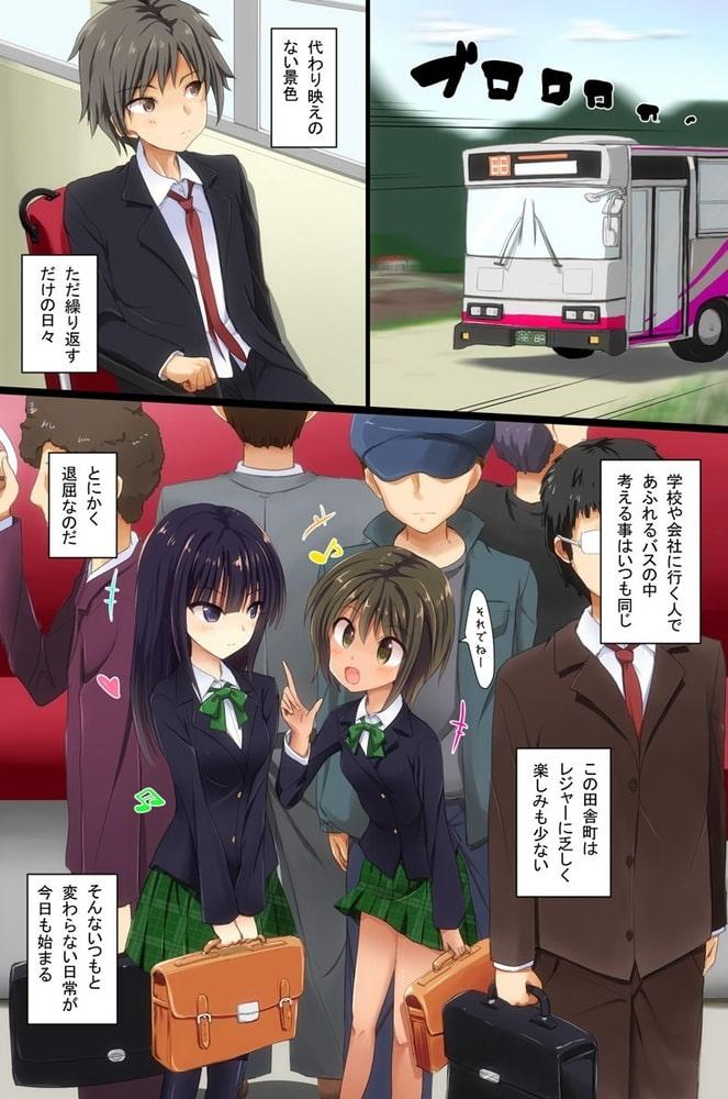 エロカワ女子たちとハーレム~通学拘束バス、生活指導室、温泉宿~