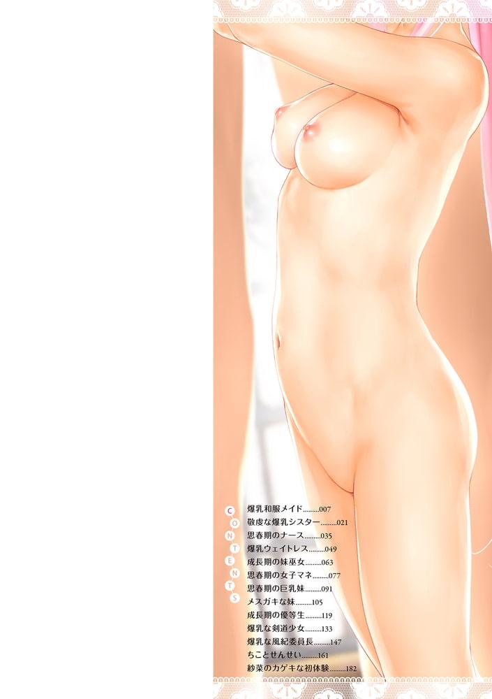 つながりざかり~12娘12色~【デジタル特装版】のサンプル画像