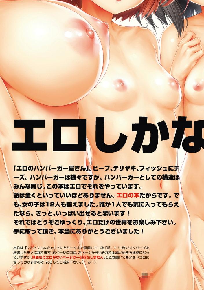 つながりざかり~12娘12色~【デジタル特装版】