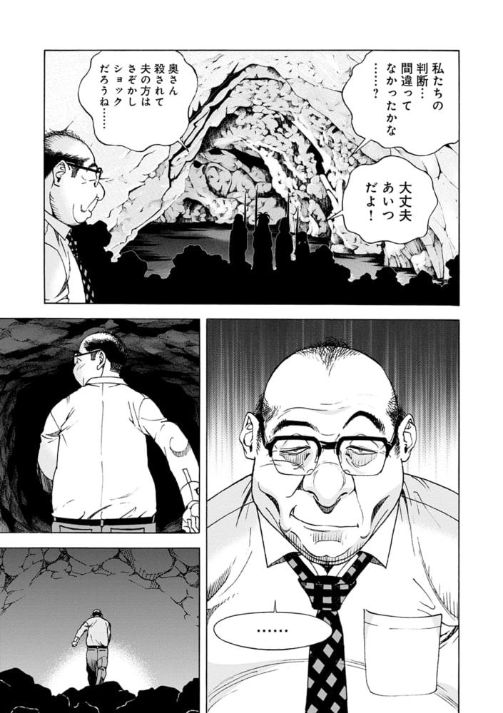 肉洞窟 2