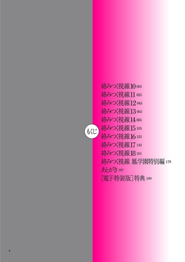 絡みつく視線 (2)【電子特装版】のサンプル画像4