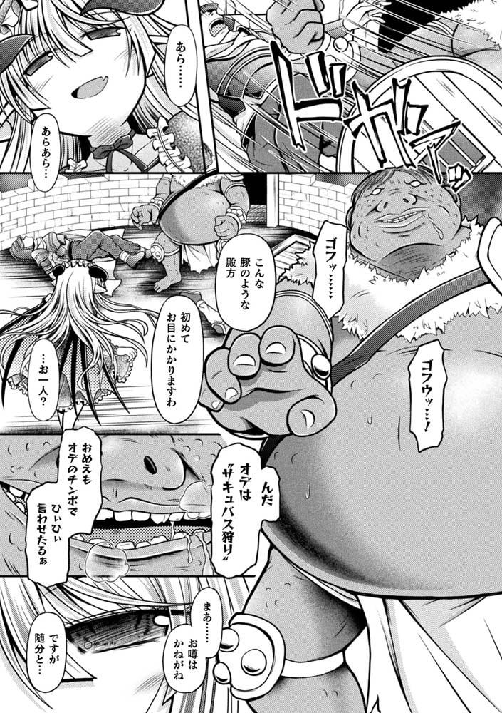 二次元コミックマガジン メスガキサキュバス制裁 ナマイキ赤ちゃん部屋をわからせ棒で更生ノックVol.1のサンプル画像