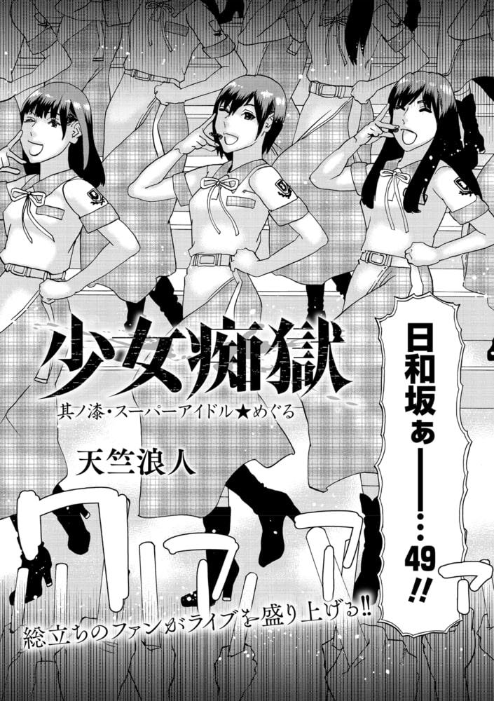 コミックマショウ 2021年1月号