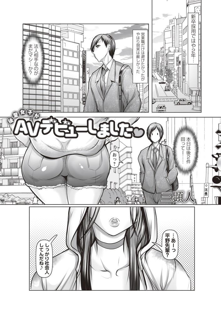 強制アブノーマル・パラダイス♡ vol.8