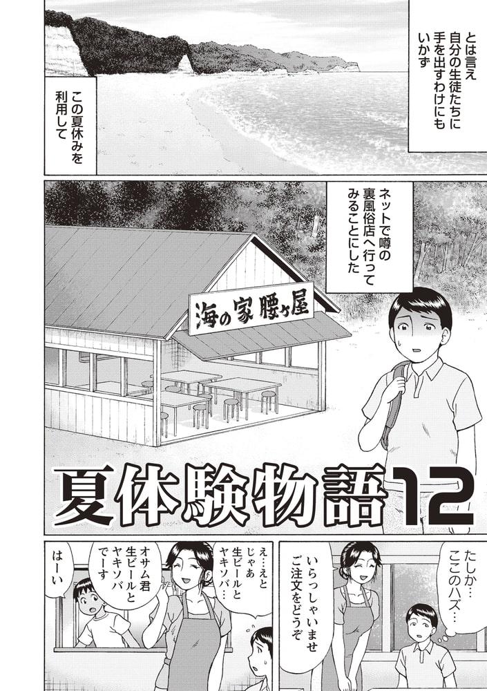 強制アブノーマル・パラダイス♡ vol.9