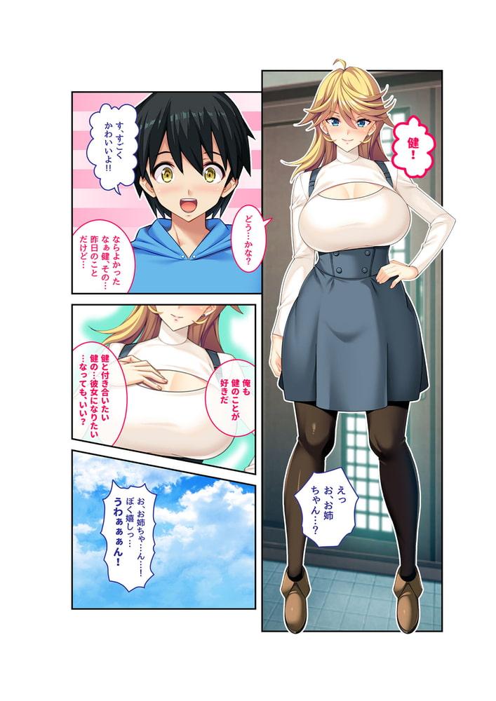 オレが性転換♂♀で女体化!? ~感度高めのイキまくる身体~(3)のサンプル画像3