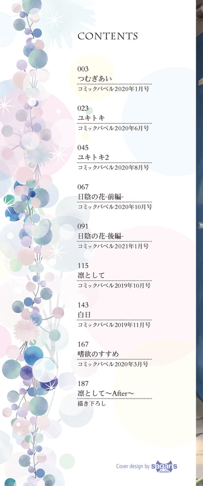 日陰の花【電子限定版】のサンプル画像