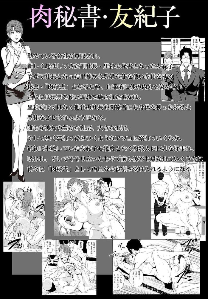 肉秘書・友紀子【R18版】 スペシャルセレクション~【疼く股間に複数のアレが…乱交狂宴】編~ 1巻
