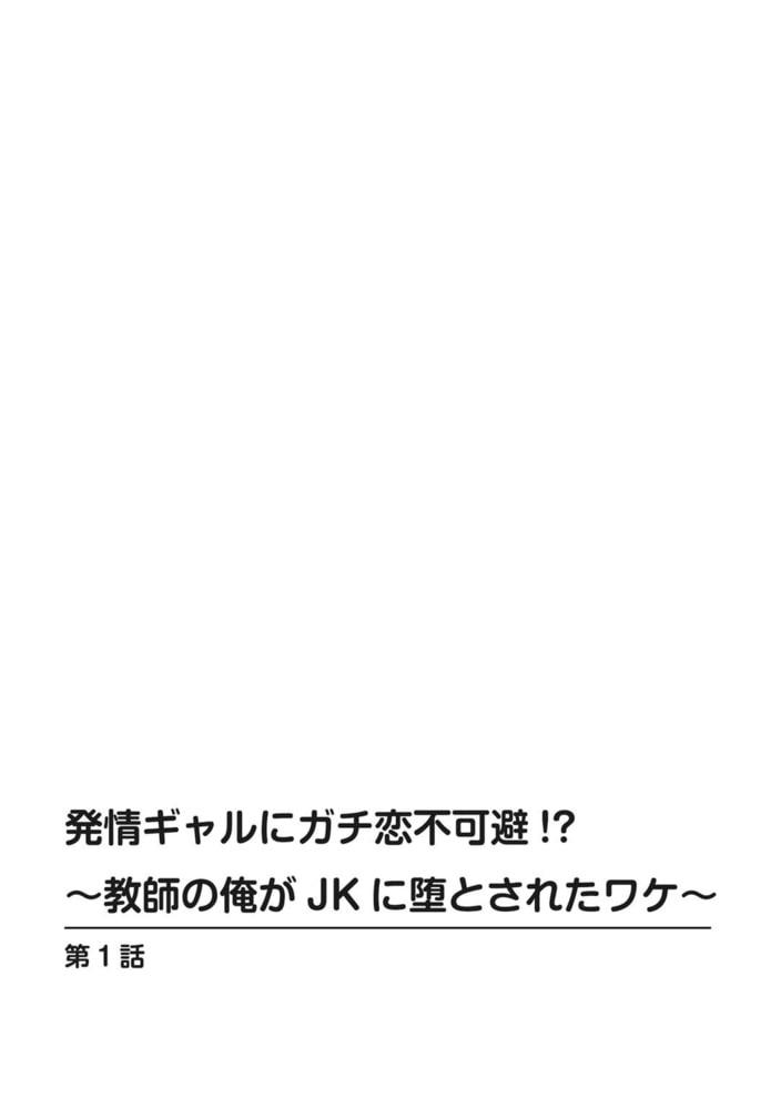 発情ギャルにガチ恋不可避!?~教師の俺がJKに堕とされたワケ~【合冊版】1巻