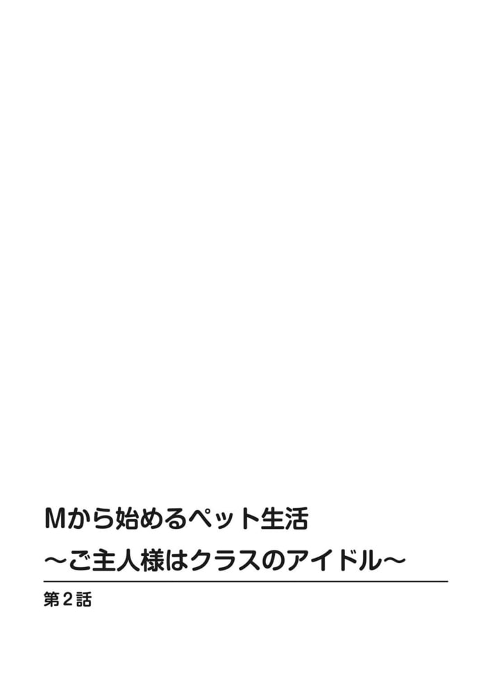 Mから始めるペット生活~ご主人様はクラスのアイドル~【合冊版】【R18版】1巻