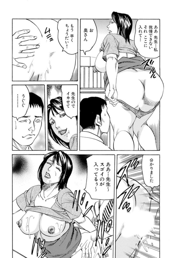 疼く人妻に極太のご褒美【豪華版】