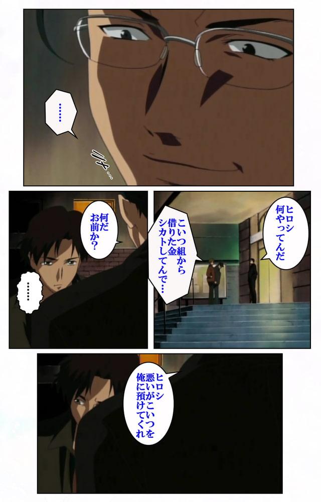 人心遊戯 Complete版【フルカラー成人版】