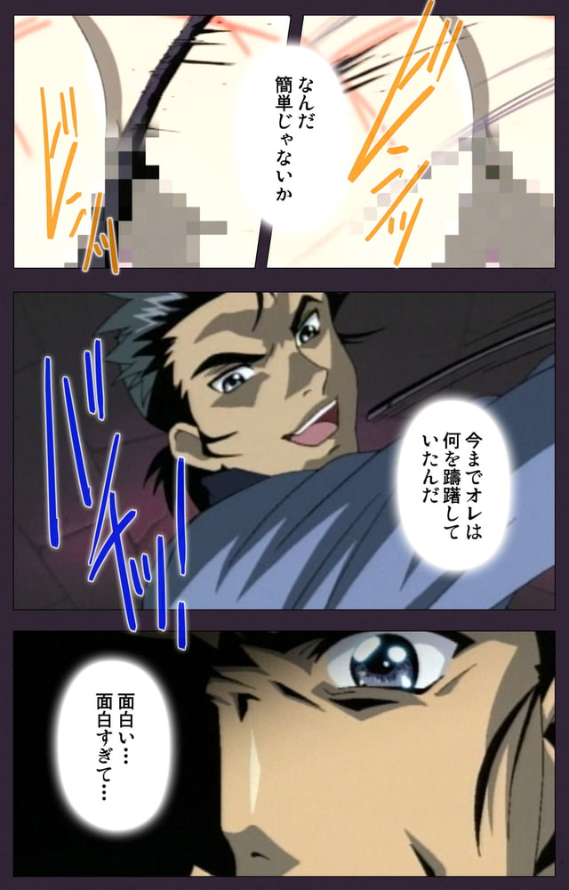 "WAVER 第三章 ""SM""の錯綜 Complete版【フルカラー成人版】"