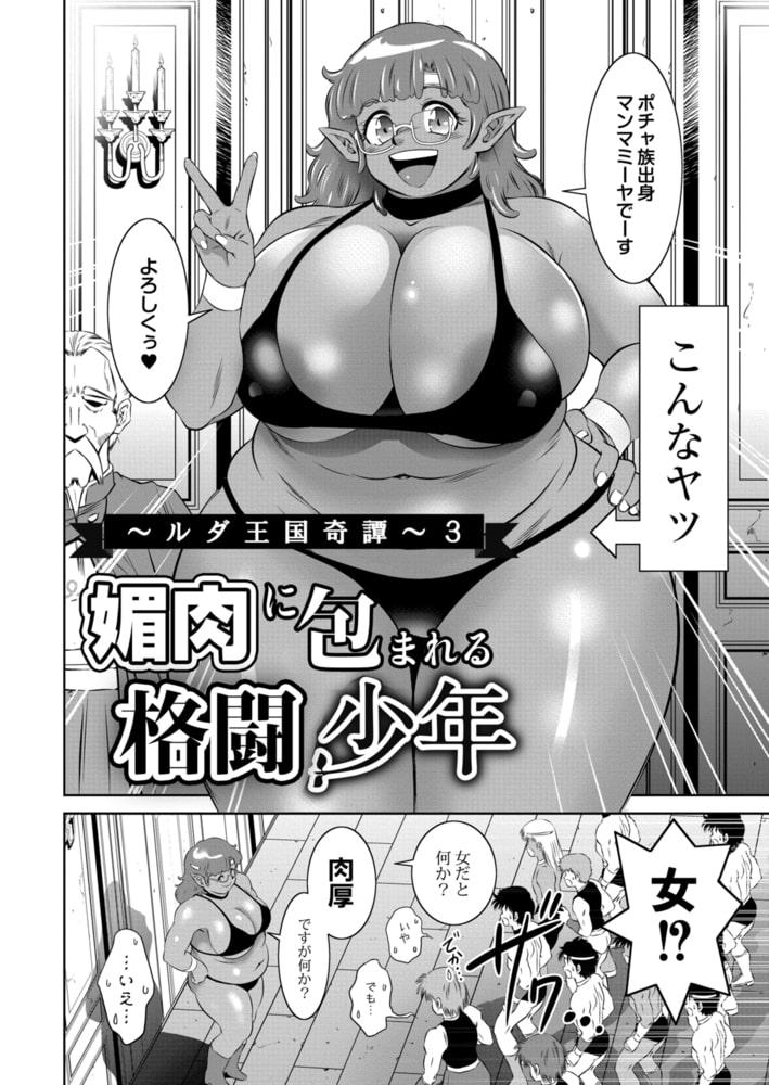 【DLsite限定版】 ルダ~淫らな王国の奇なる人々~